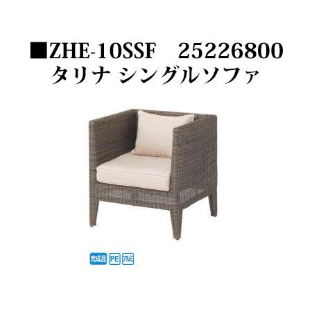 タリナ シングルソファ(ZHE-10SSF 25226800)[タカショー エクステリア ガーデンファニチャー 瀧商店]