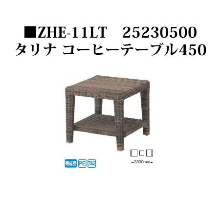 タリナ コーヒーテーブル450(ZHE-11LT 25230500)[タカショー エクステリア ガーデンファニチャー 瀧商店]