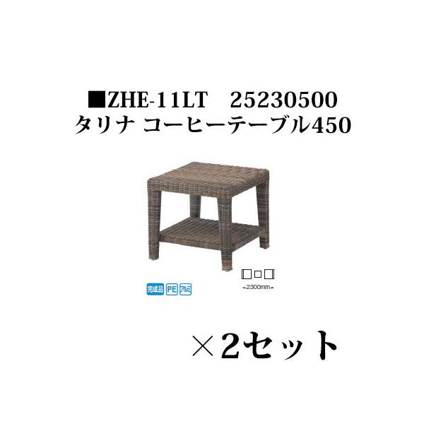 タリナ コーヒーテーブル450(ZHE-11LT 25230500)×2個[タカショー エクステリア ガーデンファニチャー 瀧商店]