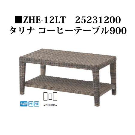 タリナ コーヒーテーブル900(ZHE-12LT 25231200)[タカショー エクステリア ガーデンファニチャー 瀧商店]