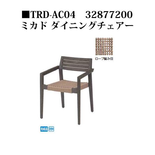 ミカド ダイニングチェアー(TRD-AC04 32877200)[タカショー エクステリア ガーデンファニチャー 瀧商店]