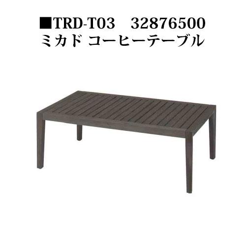 ミカド コーヒーテーブル(TRD-T03 32876500)[タカショー エクステリア ガーデンファニチャー 瀧商店]