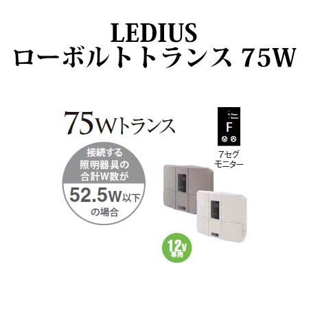 LEDIUS ローボルトトランス 75W HEA-011(49397500/49399900)明るさ感度調整付