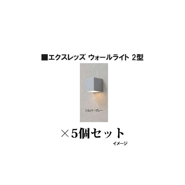 *5 [Takasho exterior gardening DIY waterfall store] essence Reds writing  12V essence Reds wall light type 2 (61134800 HBG-D04K dark gray)