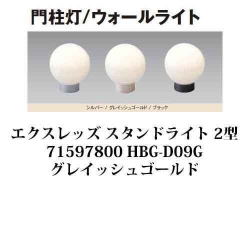 Gatepost light / wall light low bolt light essence Reds stands light type 2  71597800 HBG-D09G グレイッシュゴールド [Takasho exterior