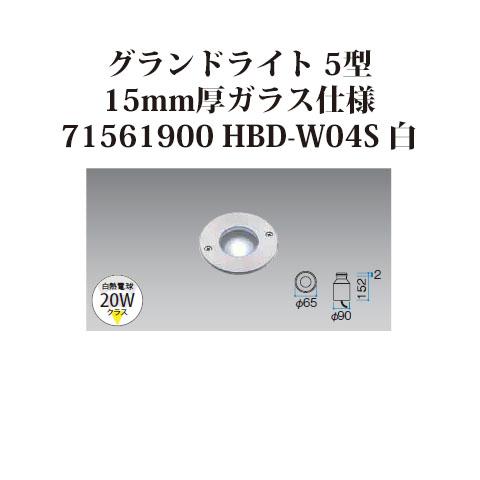 堅実な究極の ローボルトライト HBD-W04S 12V 庭造り 地中埋込型ライトグランドライト 瀧商店] 5型 15mm厚ガラス仕様(71561900 HBD-W04S 白)[タカショー エクステリア 庭造り DIY 瀧商店], タカヤマシ:84a7802c --- oflander.com