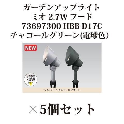 【お買得!】 ローボルトライト ミオ 12V アップライトガーデンアップライト ミオ 2.7W フード(73697300 HBB-D17C チャコールグリーン HBB-D17C 電球色)×5個[タカショー フード(73697300 エクステリア 庭造り DIY 瀧商店], bocca-shop:a267c8e6 --- oflander.com