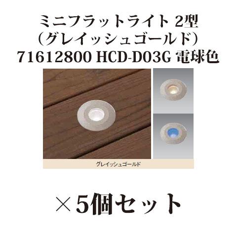 エクスレッズ ライティング 12Vミニフラットライト 2型(グレイッシュゴールド)(71612800 HCD-D03G 電球色)×5個[タカショー エクステリア 庭造り DIY]