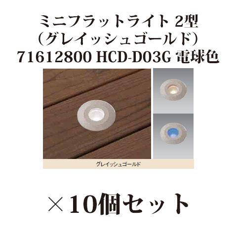 【受注生産品】 エクスレッズ DIY] ライティング 12Vミニフラットライト ライティング 2型(グレイッシュゴールド)(71612800 庭造り HCD-D03G 電球色)×10個[タカショー エクステリア 庭造り DIY], チャタンチョウ:ec6462a1 --- construart30.dominiotemporario.com