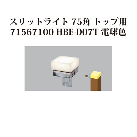 品質満点! 屋外用部材ライト 12V 庭造り スリットフェンス用スリットライト 75角 トップ用(71567100 HBE-D07T HBE-D07T 電球色)[タカショー 12V エクステリア 庭造り DIY], 帯広市:6ec0703f --- construart30.dominiotemporario.com