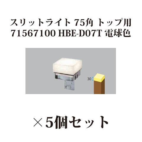 屋外用部材ライト 12V スリットフェンス用スリットライト 75角 トップ用(71567100 HBE-D07T 電球色)×5個[タカショー エクステリア 庭造り DIY]