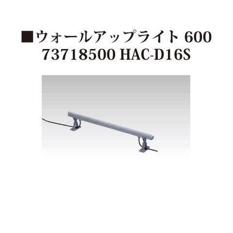 屋外用部材ライト 12Vウォールアップライト 600(73718500 HAC-D16S)[タカショー エクステリア 庭造り DIY]