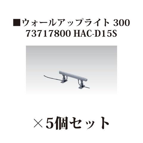当店在庫してます! 屋外用部材ライト DIY] 12Vウォールアップライト 庭造り 300(73717800 HAC-D15S)×5個[タカショー エクステリア 庭造り 300(73717800 DIY], インテリアパレット:7c12f9cd --- construart30.dominiotemporario.com