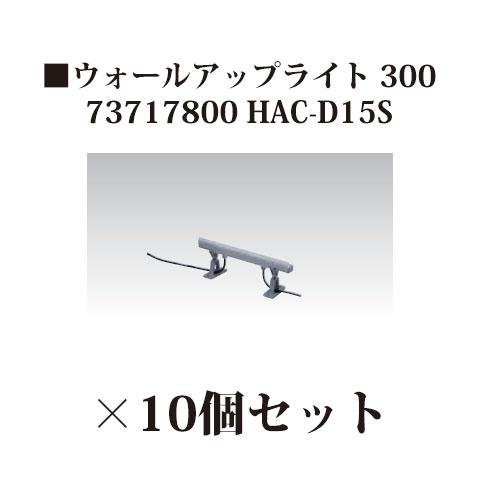 偉大な 屋外用部材ライト 12Vウォールアップライト 300(73717800 300(73717800 HAC-D15S)×10個[タカショー エクステリア エクステリア 庭造り 庭造り DIY], 神戸市:bc62d43d --- construart30.dominiotemporario.com