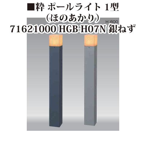 和風ライト 12V粋 ポールライト 1型(ほのあかり)(71621000 HGB-H07N 銀ねず)[タカショー エクステリア 庭造り DIY]