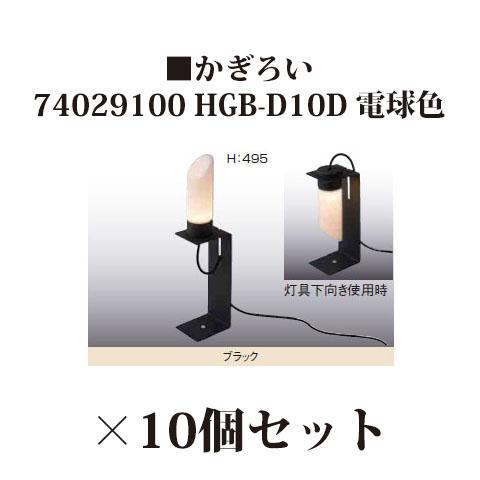 和風ライト 12Vかぎろい(74029100 HGB-D10D 電球色)×10個[タカショー エクステリア 庭造り DIY]