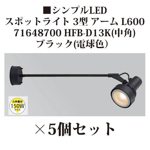 シンプルLED スポットライト 3型 アーム L600(71648700 HFB-D13K 中角)ブラック(電球色)×5個[タカショー エクステリア 庭造り DIY 瀧商店]