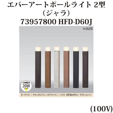 エバーアートポールライト 2型 100V(73957800 HFD-D60J)ジャラ[タカショー エクステリア 庭造り DIY 瀧商店]