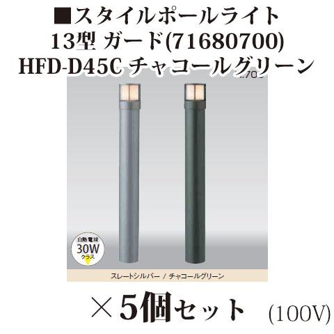 100V スタイルポールライト 13型 ガード(71680700 HFD-D45C)チャコールグリーン×5個[タカショー エクステリア 庭造り DIY 瀧商店]