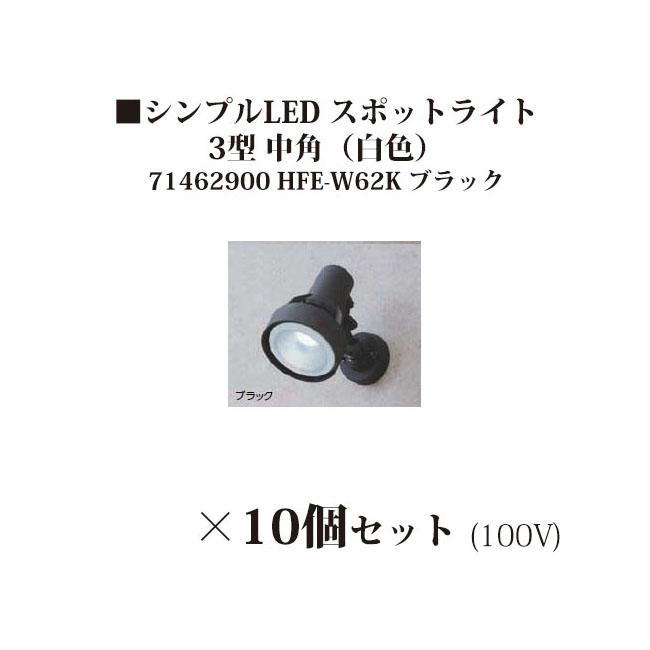 100V シンプルLED スポットライト 3型 中角(ブラケットタイプ)白色(71462900 HFE-W62K)ブラック×10個[タカショー エクステリア 庭造り DIY 瀧商店]