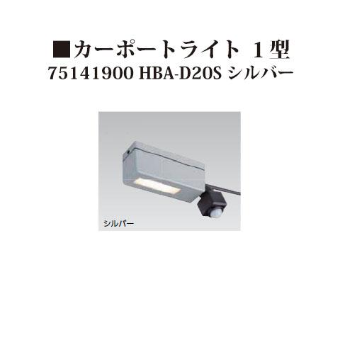 ローボルト12V カーポートライト 1型(75141900 HBA-D20S)シルバー[タカショー エクステリア 庭造り DIY 瀧商店]