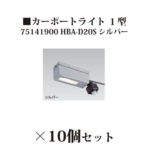 ローボルト12V カーポートライト 1型(75141900 HBA-D20S)シルバー×10個[タカショー エクステリア 庭造り DIY 瀧商店]
