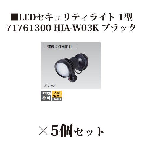 100V LEDセキュリティライト 1型 白色(71761300 HIA-W03K) ブラック×5個[タカショー エクステリア 庭造り DIY 瀧商店]