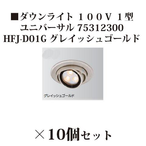 ダウンライト 100V 1型 ユニバーサル電球色(75312300 HFJ-D01G)グレイッシュゴールド×10個[タカショー エクステリア 庭造り DIY 瀧商店]