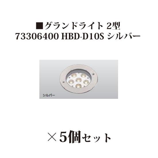 地中埋込型ライト ローボルトライトグランドライト 2型 電球色(73306400 HBD-D10S)シルバー×5個[タカショー エクステリア 庭造り DIY 瀧商店]