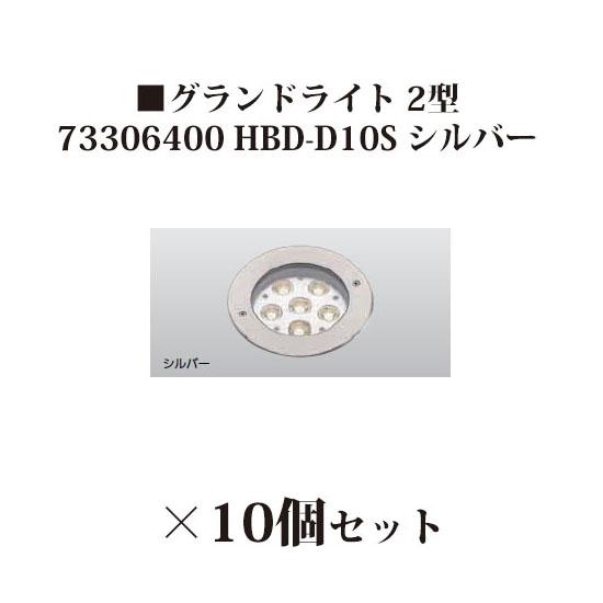 地中埋込型ライト ローボルトライトグランドライト 2型 電球色(73306400 HBD-D10S)シルバー×10個[タカショー エクステリア 庭造り DIY 瀧商店]