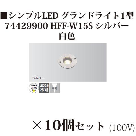 地中埋込型ライト スタンダードタイプ 100VシンプルLED グランドライト 1型 白色(74429900 HFF-W15S)シルバー×10個[タカショー エクステリア 庭造り DIY 瀧商店]
