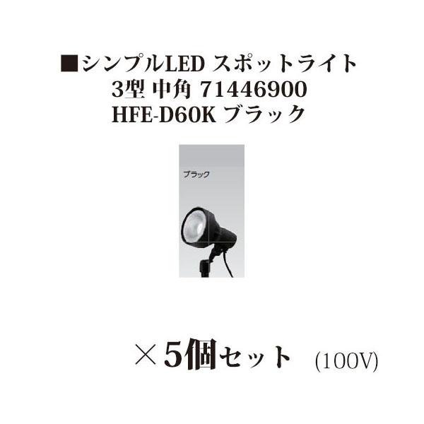 シンプルLED スポットライト 3型 中角71446900 HFE-D60K ブラック×5個[タカショー エクステリア 庭造り DIY 瀧商店]