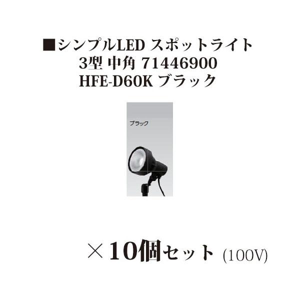 シンプルLED スポットライト 3型 中角71446900 HFE-D60K ブラック×10個[タカショー エクステリア 庭造り DIY 瀧商店]