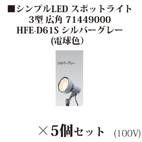 シンプルLED スポットライト 3型 広角71449000 HFE-D61S シルバーグレー(電球色)×5個[タカショー エクステリア 庭造り DIY 瀧商店]