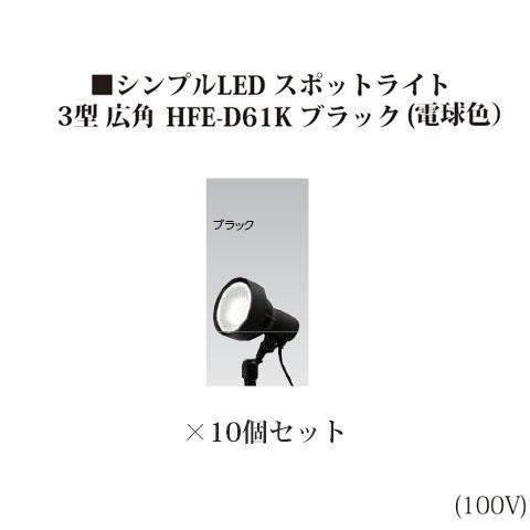 シンプルLED スポットライト 3型 広角71448300 HFE-D61K ブラック(電球色)×10個[タカショー エクステリア 庭造り DIY 瀧商店]