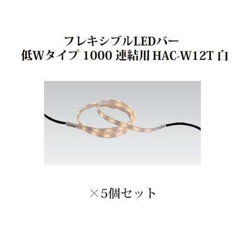 屋外用部材ライト 12VフレキシブルLEDバー 低Wタイプ 1000 連結用(74079600 HAC-W12T 白)×5個[タカショー エクステリア 庭造り DIY]