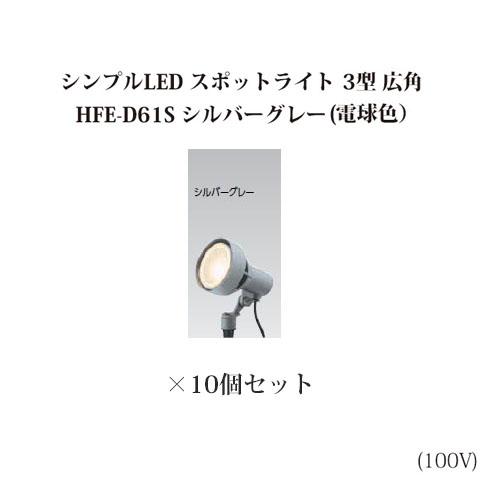 シンプルLED スポットライト 3型 広角71449000 HFE-D61S シルバーグレー(電球色)×10個[タカショー エクステリア 庭造り DIY 瀧商店]