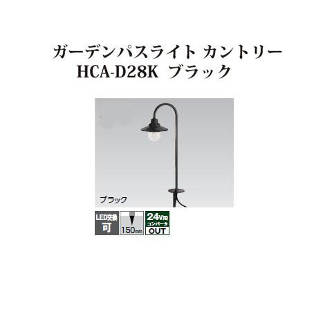 ガーデンパスライト カントリー電球色(75133400 HCA-D28K)ブラック[タカショー エクステリア 庭造り DIY 瀧商店]