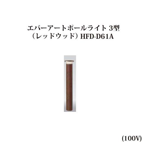 エバーアートポールライト 3型 100V(73969100 HFD-D61A)レッドウッド[タカショー エクステリア 庭造り DIY 瀧商店]
