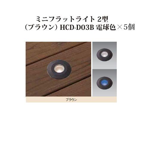 エクスレッズ ライティング 12Vミニフラットライト 2型(ブラウン)(71611100 HCD-D03B 電球色)×5個[タカショー エクステリア 庭造り DIY]