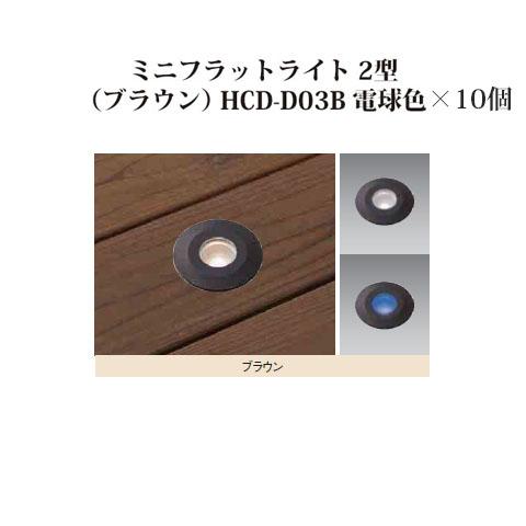 エクスレッズ ライティング 12Vミニフラットライト 2型(ブラウン)(71611100 HCD-D03B 電球色)×10個[タカショー エクステリア 庭造り DIY]