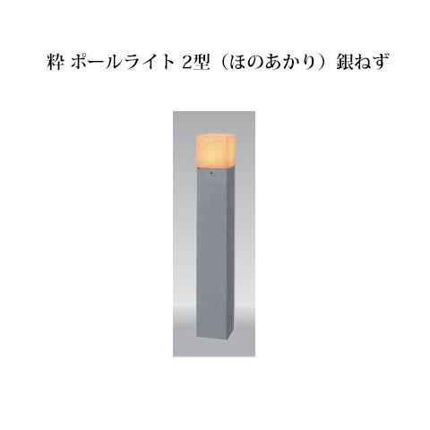和風ライト 12V粋 ポールライト 2型(ほのあかり)(71623400 HGB-H08N 銀ねず)[タカショー エクステリア 庭造り DIY]