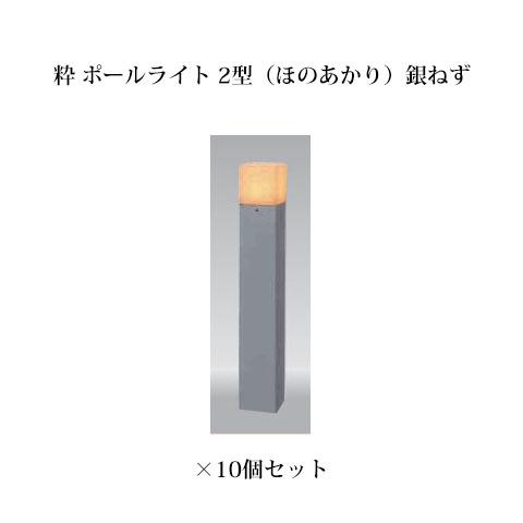和風ライト 12V粋 ポールライト 2型(ほのあかり)(71623400 HGB-H08N 銀ねず)×10個[タカショー エクステリア 庭造り DIY]