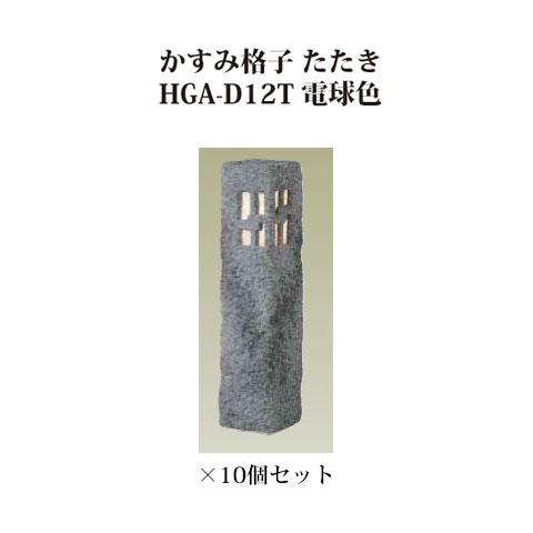 [和風照明]エクスレッズ ライティング 12Vかすみ格子 たたき HGA-D12T(61255000)電球色×10個[和風照明 タカショー エクステリア 庭造り DIY 瀧商店]