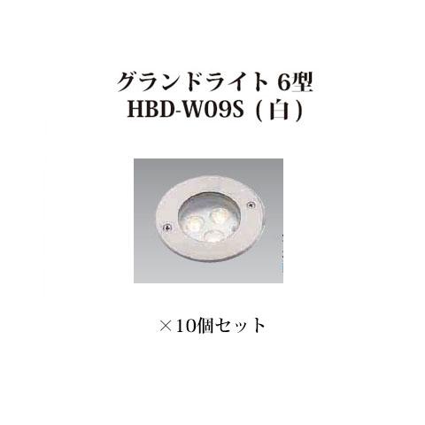 地中埋込型ライト ローボルトライトグランドライト 6型 73337800 HBD-W09S 白×10個[タカショー エクステリア 庭造り DIY 瀧商店]
