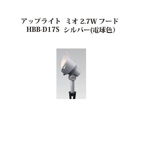 ローボルトライト 12V アップライトガーデンアップライト ミオ 2.7W フード(73698000 HBB-D17S シルバー 電球色)[タカショー エクステリア 庭造り DIY 瀧商店]