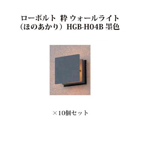 和風ライト 12V粋 ウォールライト ローボルト(ほのあかり)(71614200 HGB-H04B 墨色)×10個[タカショー エクステリア 庭造り DIY]