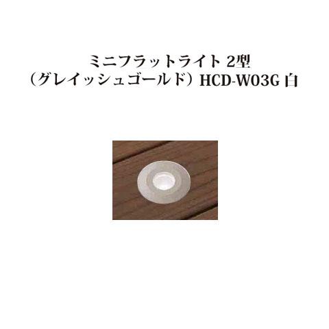 エクスレッズ ライティング 12Vミニフラットライト 2型(グレイッシュゴールド)(73174900 HCD-W03G 白)[タカショー エクステリア 庭造り DIY]