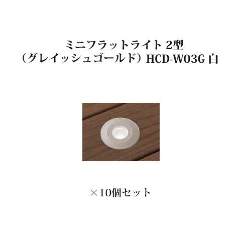 エクスレッズ ライティング 12Vミニフラットライト 2型(グレイッシュゴールド)(73174900 HCD-W03G 白)×10個[タカショー エクステリア 庭造り DIY]