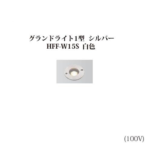 地中埋込型ライト スタンダードタイプ 100VシンプルLED グランドライト 1型 白色(74429900 HFF-W15S)シルバー[タカショー エクステリア 庭造り DIY 瀧商店]